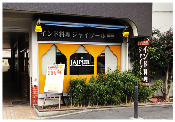 JAIPUR Indian Restaurant (ジャイプール)